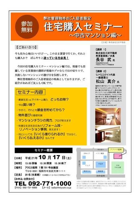 Seminar091017_2