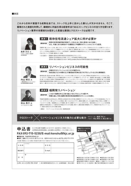Kjs_flyer130127ura_2